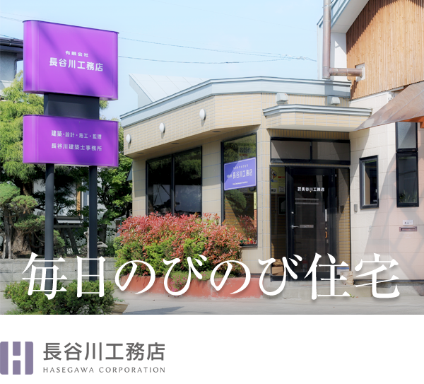 長谷川工務店